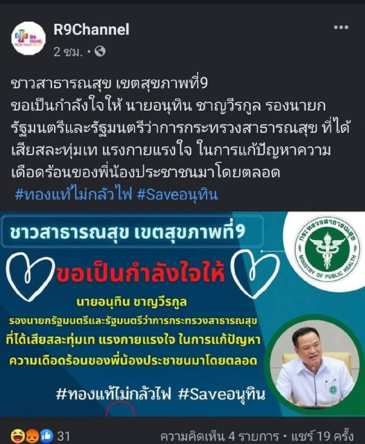 """เพจโรงพยาบาล ผุดแฮชแท็ก #Saveอนุทิน - #ทองแท้ไม่กลัวไฟ สวนกระแสคนไล่ """"อนุทิน"""""""