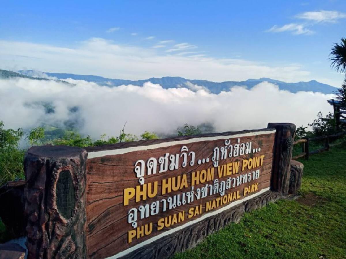 อุทยานแห่งชาติภูสวนทรายปิดการท่องเที่ยวพักแรม