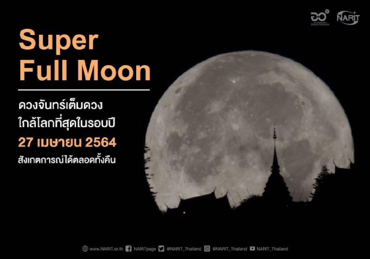 """ชวนคนไทยชม """"ซูเปอร์ฟูลมูน"""" ดวงจันทร์เต็มดวงใกล้โลกที่สุดในรอบปี คืนนี้ 1 ทุ่มตรงเป็นต้นไป"""