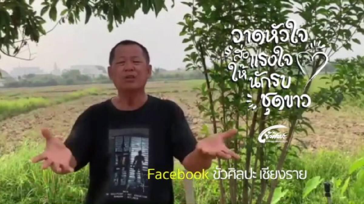 """""""เฉลิมชัย""""ขอคนไทยส่งกำลังใจบุคลากรทางการแพทย์"""