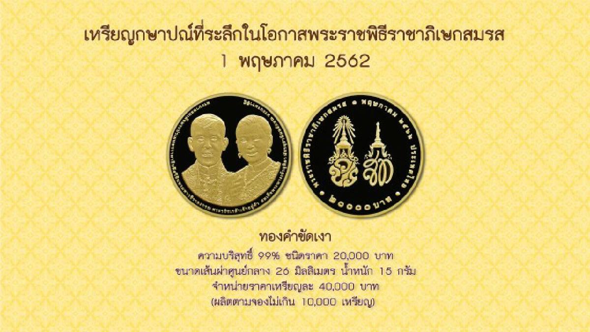 5 พ.ค. เปิดจองเหรียญที่ระลึกราชาภิเษกสมรส