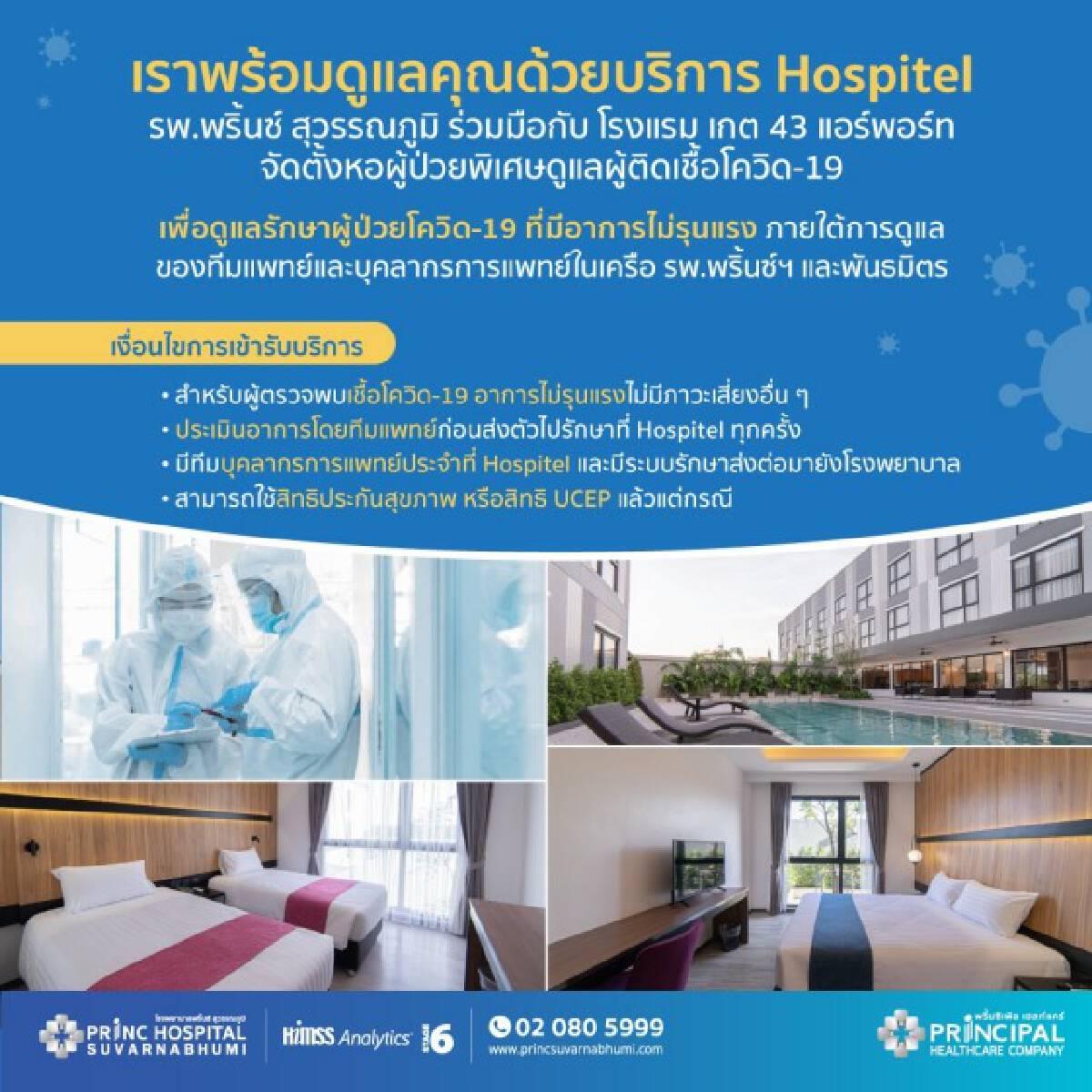โรงพยาบาลเอกชน เปิดตัว Hospitel รองรับผู้ป่วยโควิดเพิ่ม