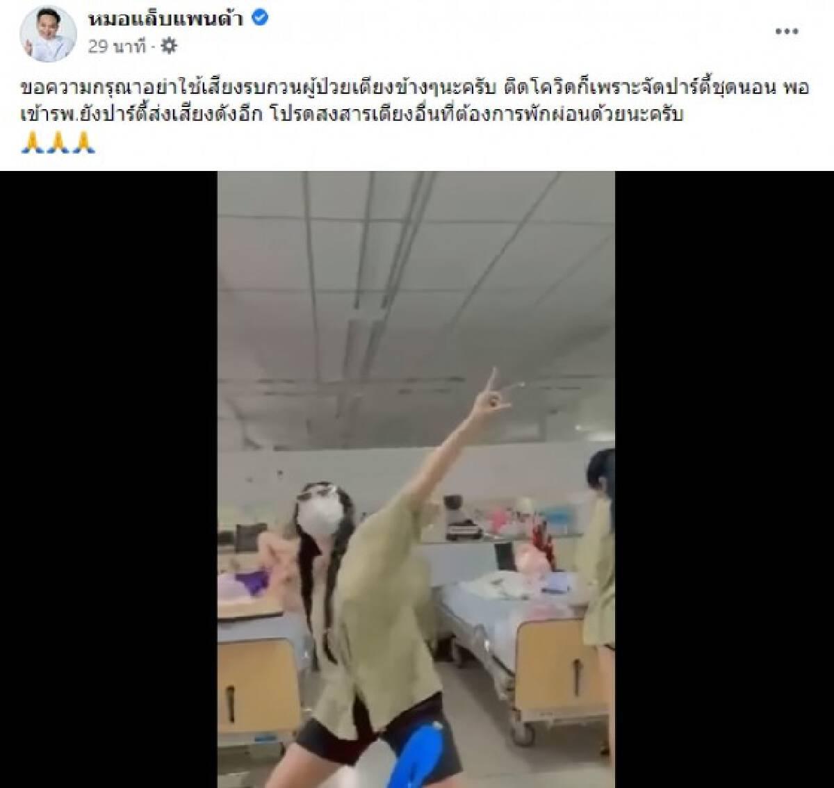 อย่าหาทำ 2 สาวป่วยโควิด เปิดเพลงเต้นในโรงพยาบาล ไม่สำนึกติดเชื้อเพราะปาร์ตี้ชุดนอน