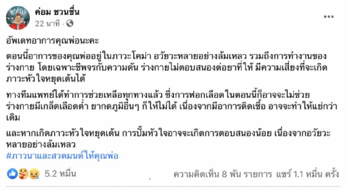"""เปิดประวัติ """"น้าค่อม ชวนชื่น"""" ตลกรุ่นใหญ่ขวัญใจคนไทย"""