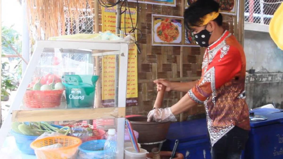 พิษโควิดหมอลำซิ่งตกงานแต่งชุดหมอลำขายส้มตำหารายได้