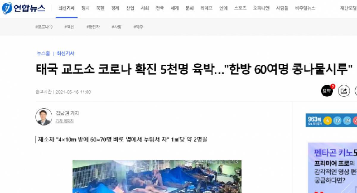 """สื่อเกาหลีขุดรูปเก่าคุกไทยแออัดสาเหตุ """"ซูเปอร์คลัสเตอร์"""""""