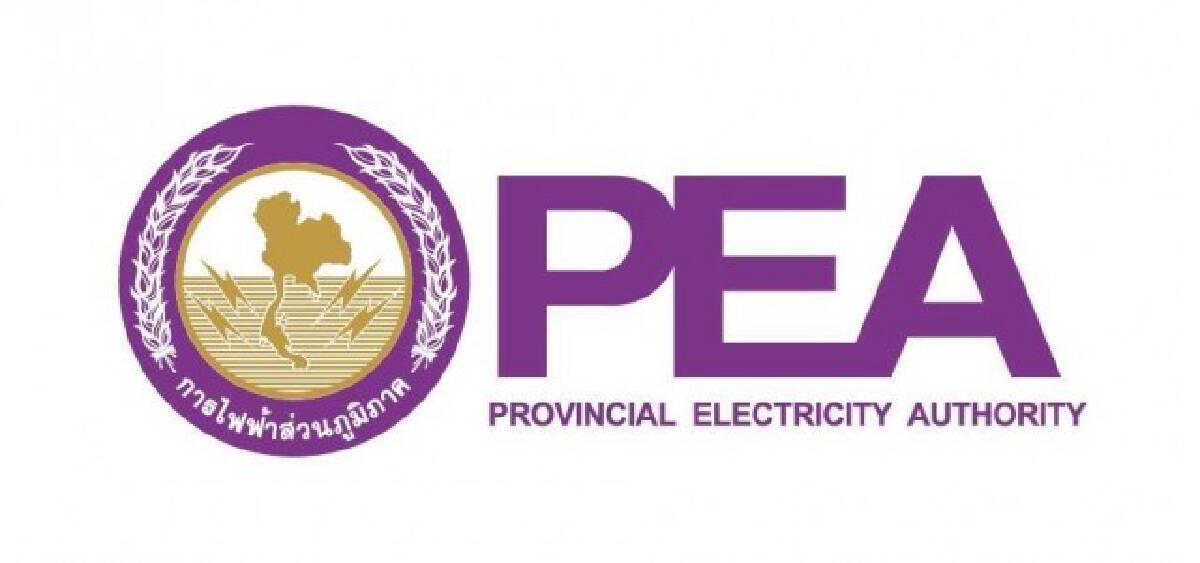 PEA แนะนำติดตั้งเครื่องตัดไฟรั่ว (RCD)เพื่อป้องกันอันตรายที่อาจเกิดขึ้นจากเครื่องใช้ไฟฟ้า
