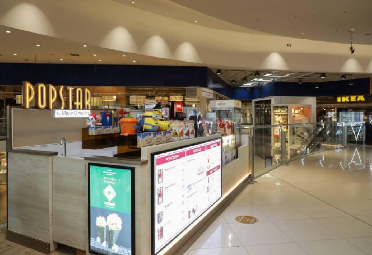 เมเจอร์เปิด Kiosk ขายป๊อปคอร์น ไม่ต้องไปถึงโรงหนัง