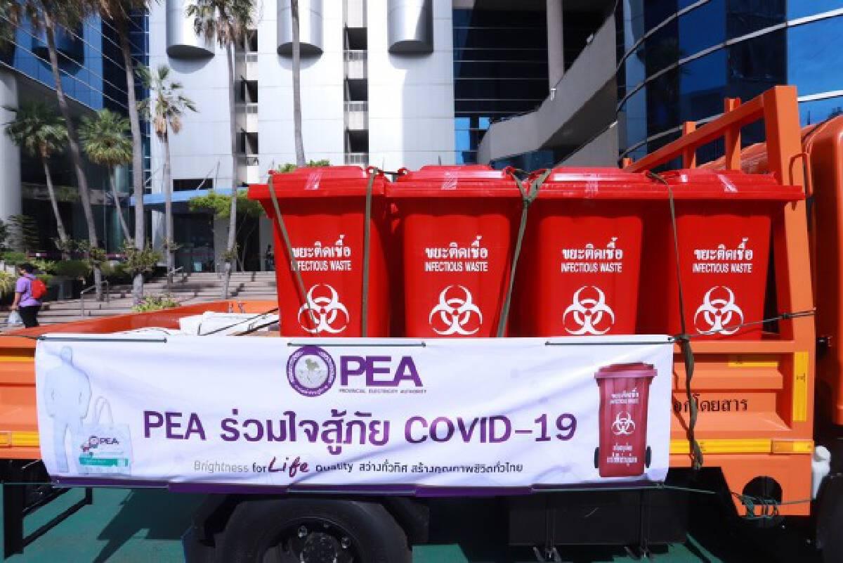 PEA ร่วมใจสู้ภัย COVID–19 สนับสนุนการจัดตั้งโรงพยาบาลสนามทั่วประเทศ