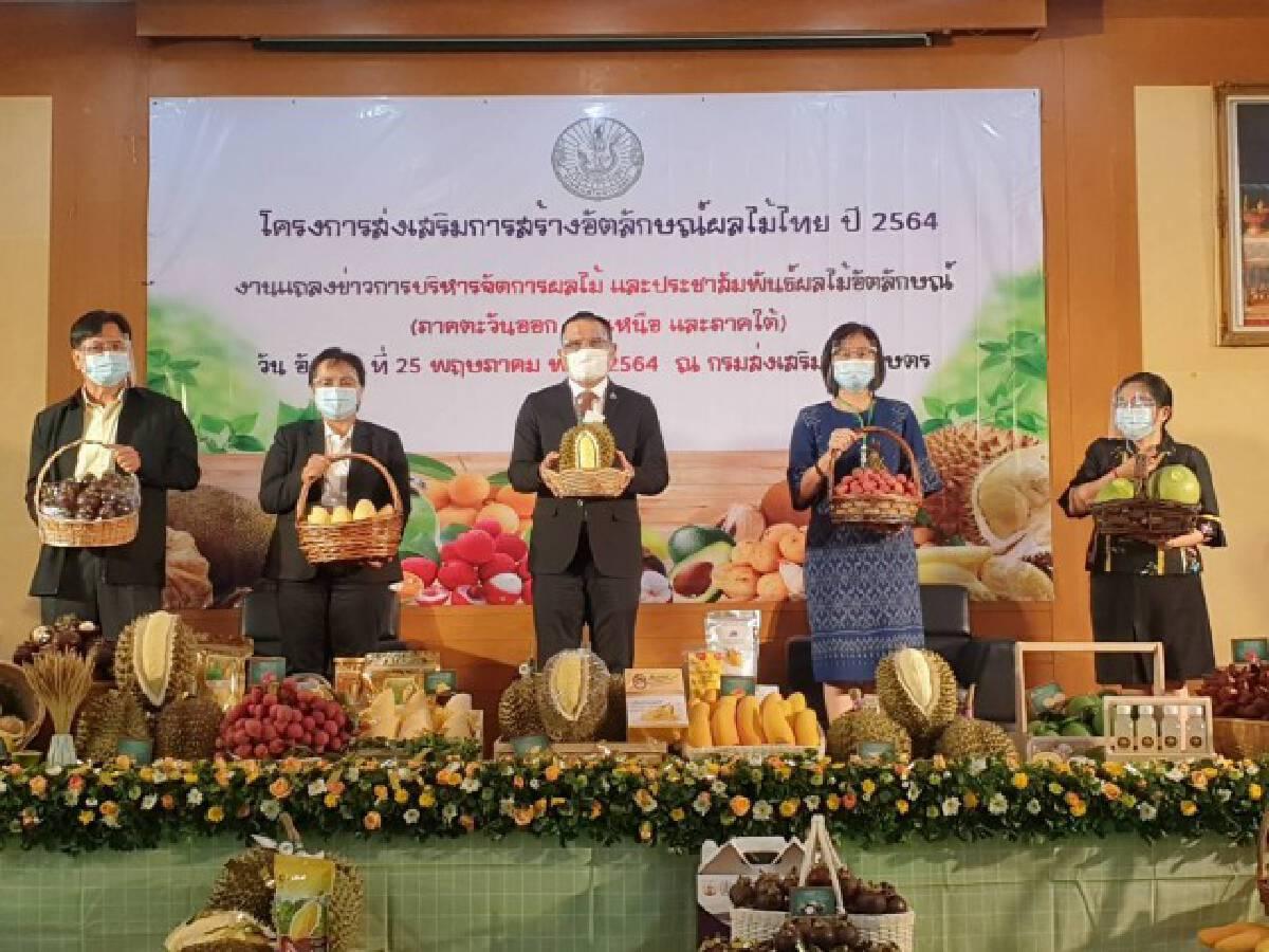 ยกระดับเกษตรกร ส่งเสริมสร้างอัตลักษณ์ผลไม้ไทยปี 2564