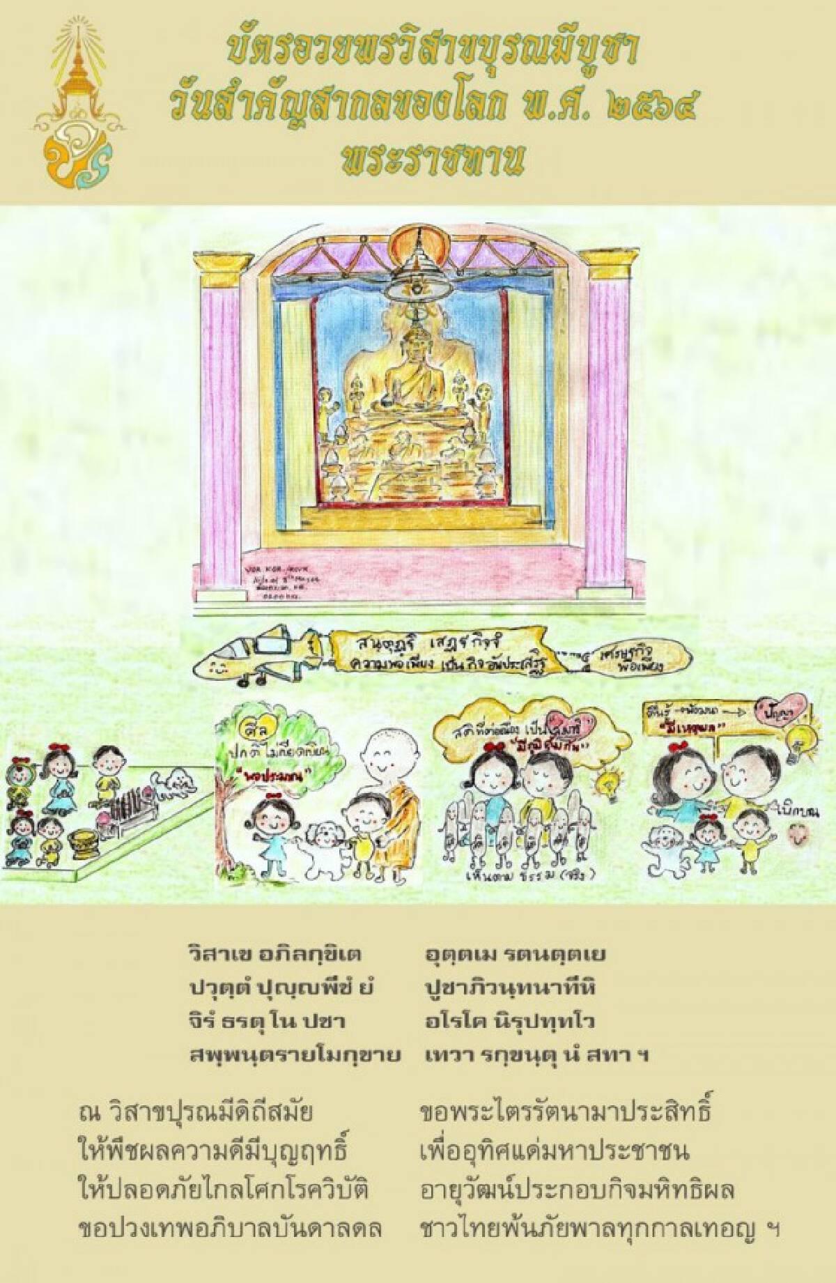 'ในหลวง' พระราชทาน 'บัตรอวยพรวิสาขบุรณมีบูชา วันสำคัญสากลของโลก พ.ศ. 2564 พระราชทาน'