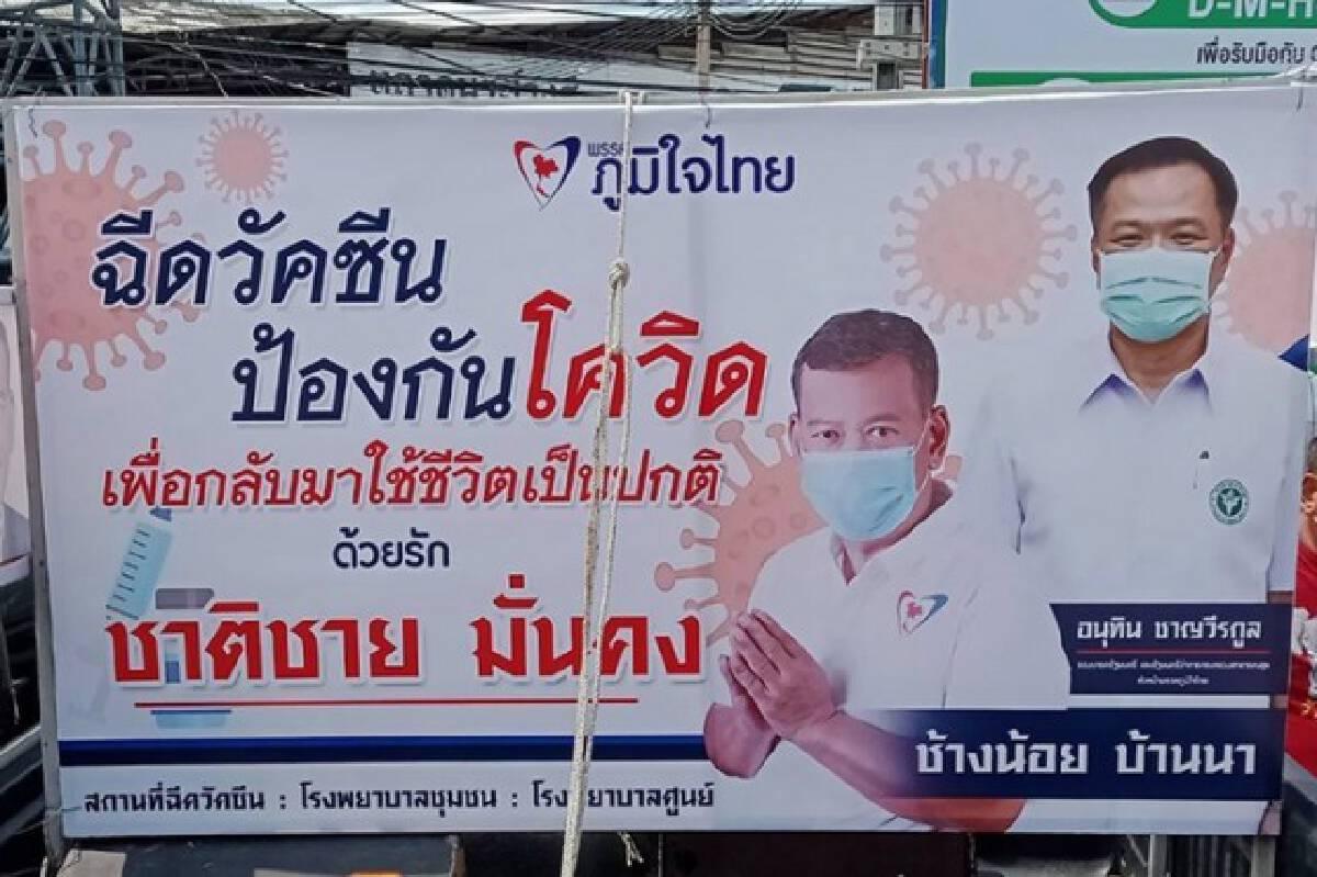 """โผล่อีกเพียบป้าย ส.ส.-สมาชิกภูมิใจไทย คู่ อนุทิน ติดกันพรึ่บ ไม่ใช่มีแค่""""ศรีนวล"""""""