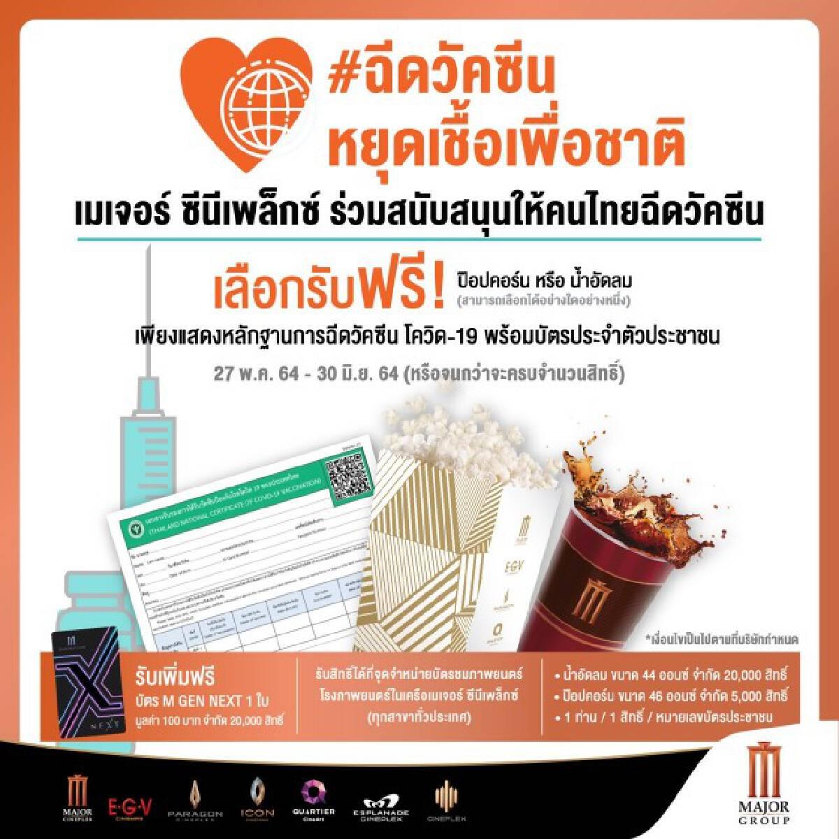 เมเจอร์ฯ หนุนคนไทยฉีดวัคซีนเลือกรับสิทธิ์พิเศษฟรี