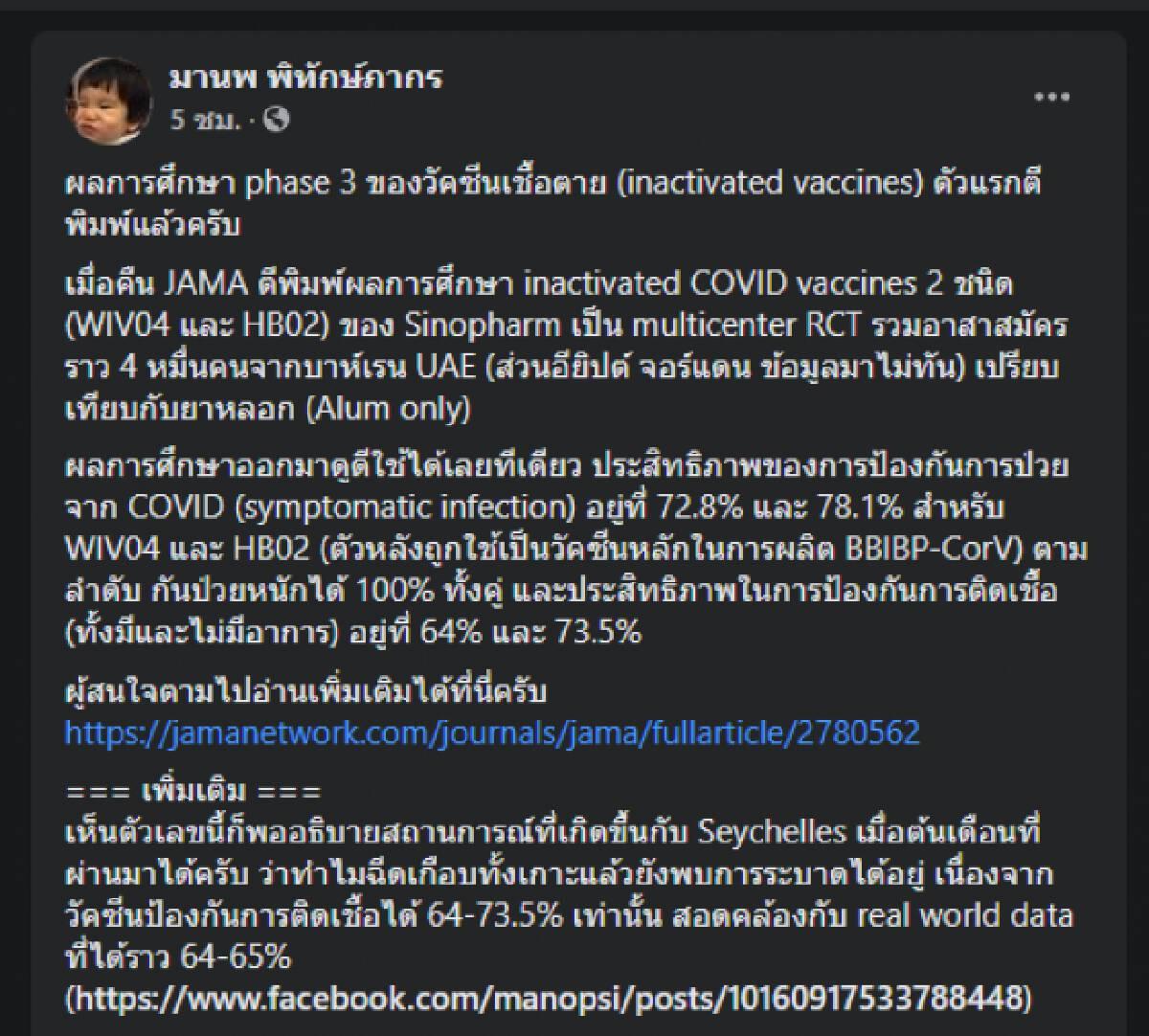 """เปิดผลศึกษา """"ซิโนฟาร์ม"""" วัคซีนทางเลือกใหม่คนไทย"""