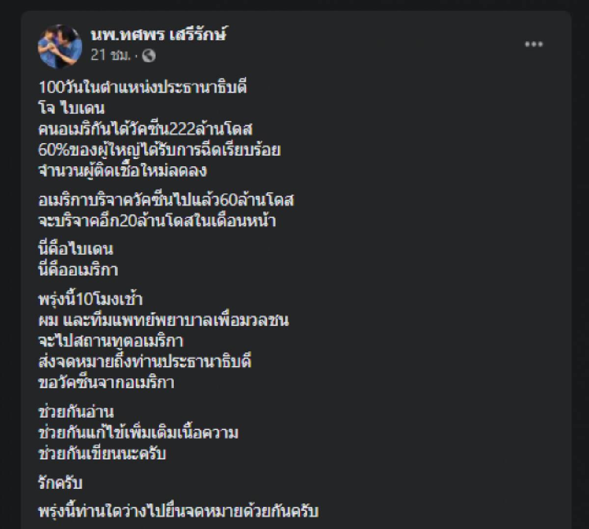 """""""หมอทศพร"""" เสียงหวานอ้อน """"ไบเดน"""" ช่วยวัคซีนไทยแก้โควิด"""