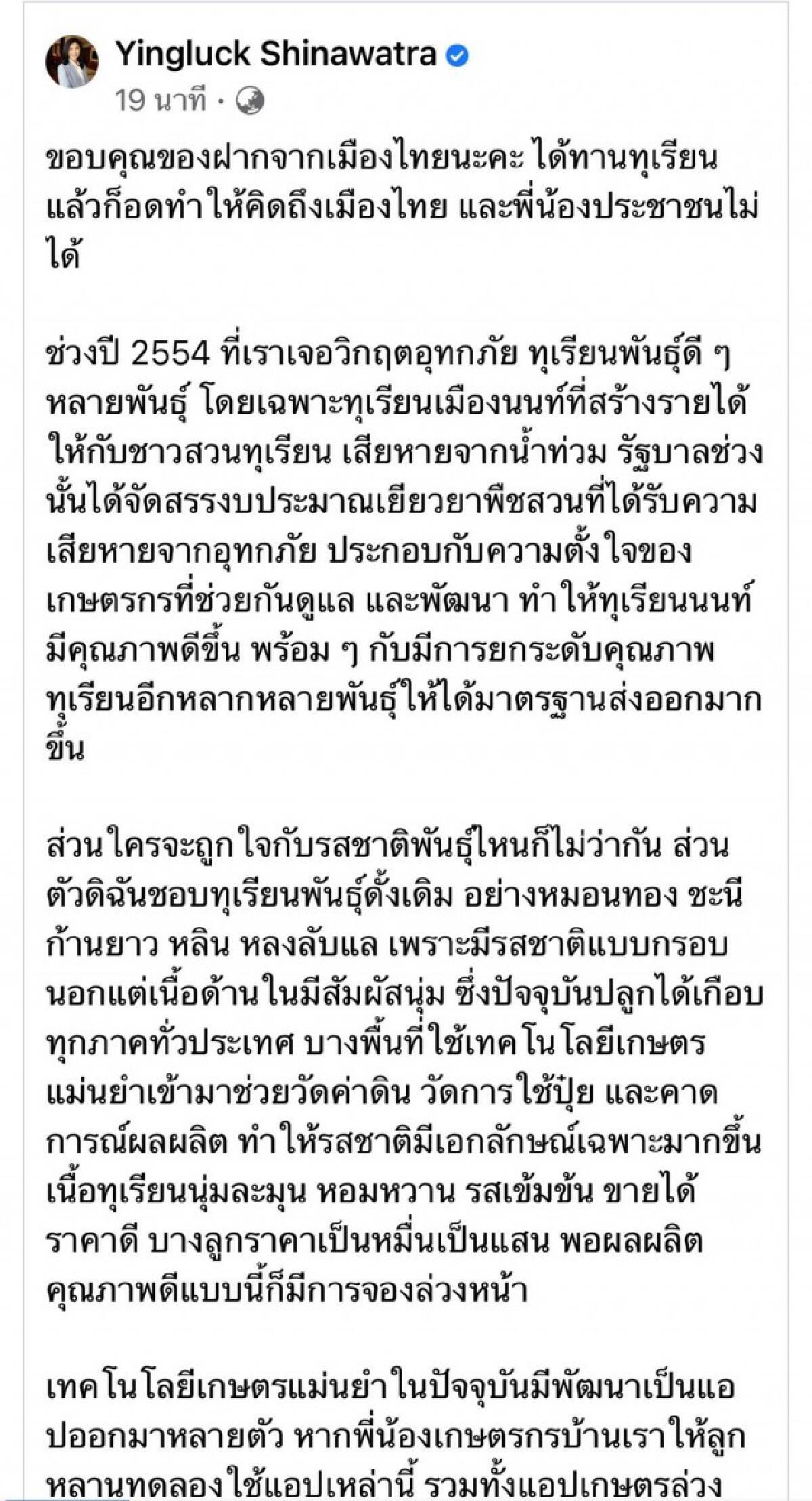 ยิ่งลักษณ์ ขอบคุณของฝากจากเมืองไทย รำลึก เหตุน้ำท่วม 2554 ทำสวนทุเรียนนนท์เสียหาย เยียวยาจนฟื้น