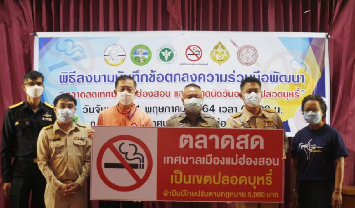 ผวจ.แม่ฮ่องสอนลงนามสถานที่สาธารณะปลอดบุหรี่
