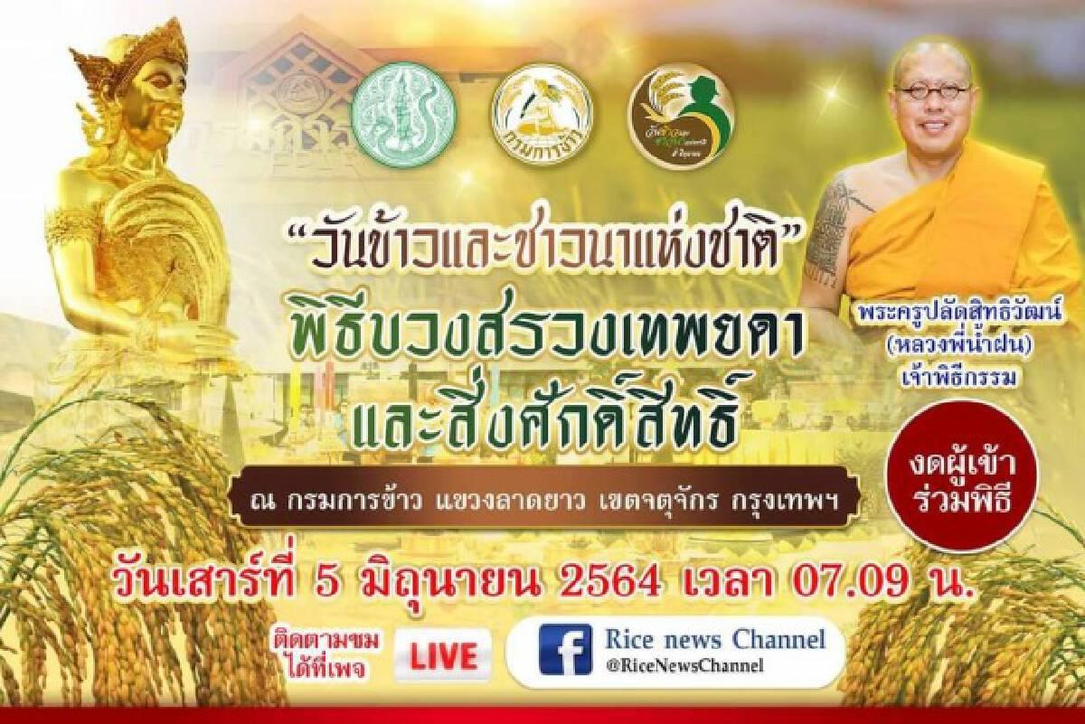กรมการข้าว จัดเทิดพระเกียรติยิ่งใหญ่ เชิญชมนิทรรศการออนไลน์ งานวันข้าวและชาวนา 2564