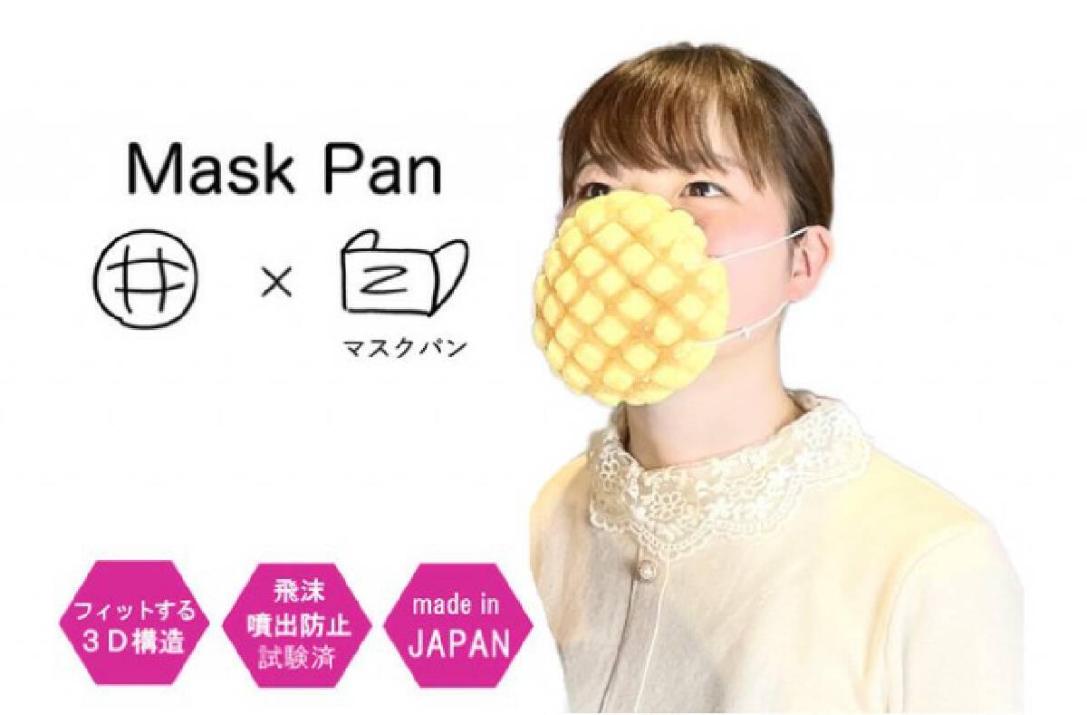 """วัยรุ่นญี่ปุ่นแห่ซื้อ """"หน้ากากกินได้"""" ป้องกันไวรัสแถมอิ่มท้อง"""