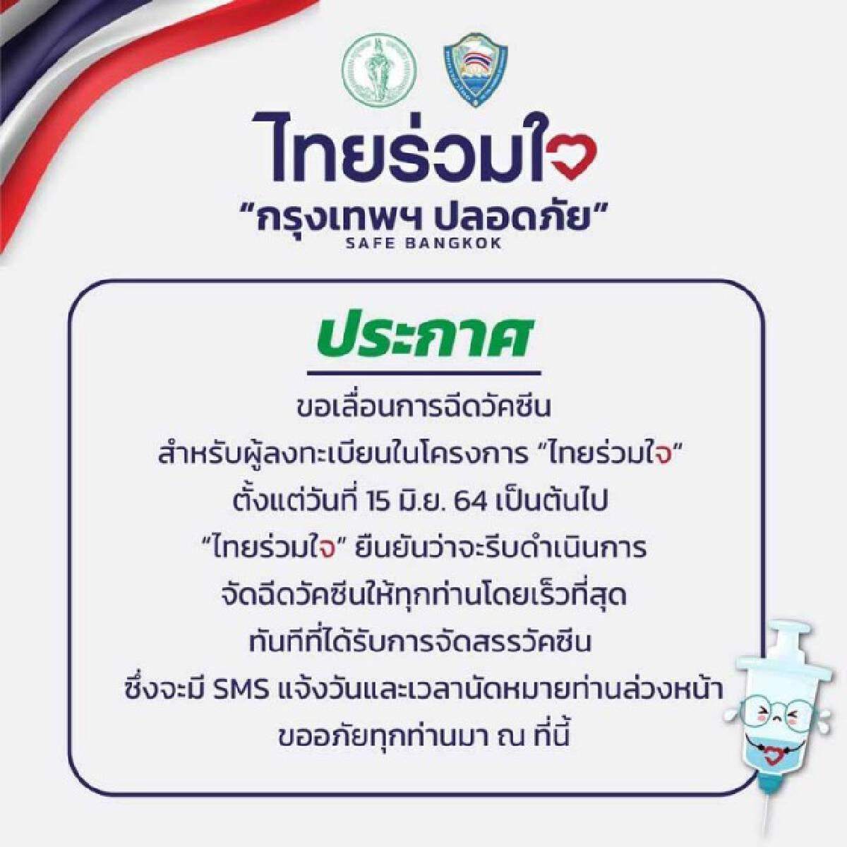 """""""ไทยร่วมใจ กรุงเทพฯ ปลอดภัย SAFE BANGKOK"""" ประกาศขอเลื่อนการฉีดวัคซีน ตั้งแต่วันที่ 15 มิ.ย."""