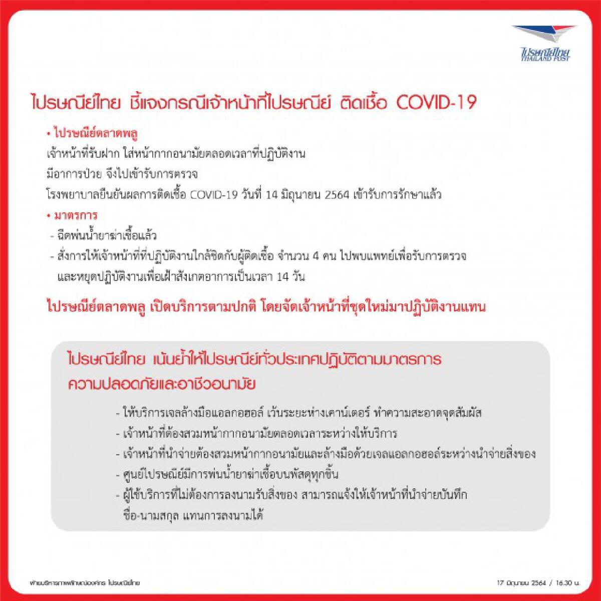 ไปรษณีย์ไทยรับพนักงานติดโควิดจริง ยันพนักงานนำส่งใส่หน้ากากตลอด