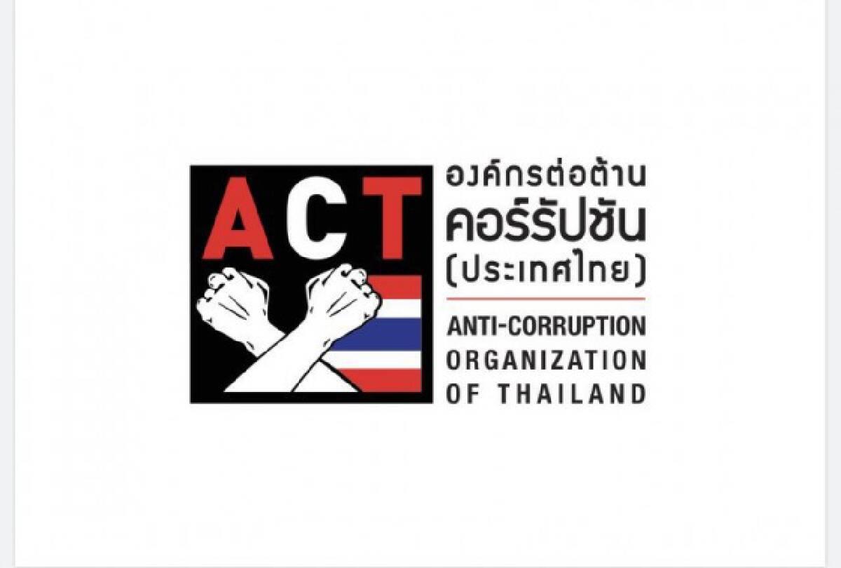 "ACT ชวนปชช.ร่วมต่อต้านแก้รธน.ของ ""พลังประชารัฐ"""