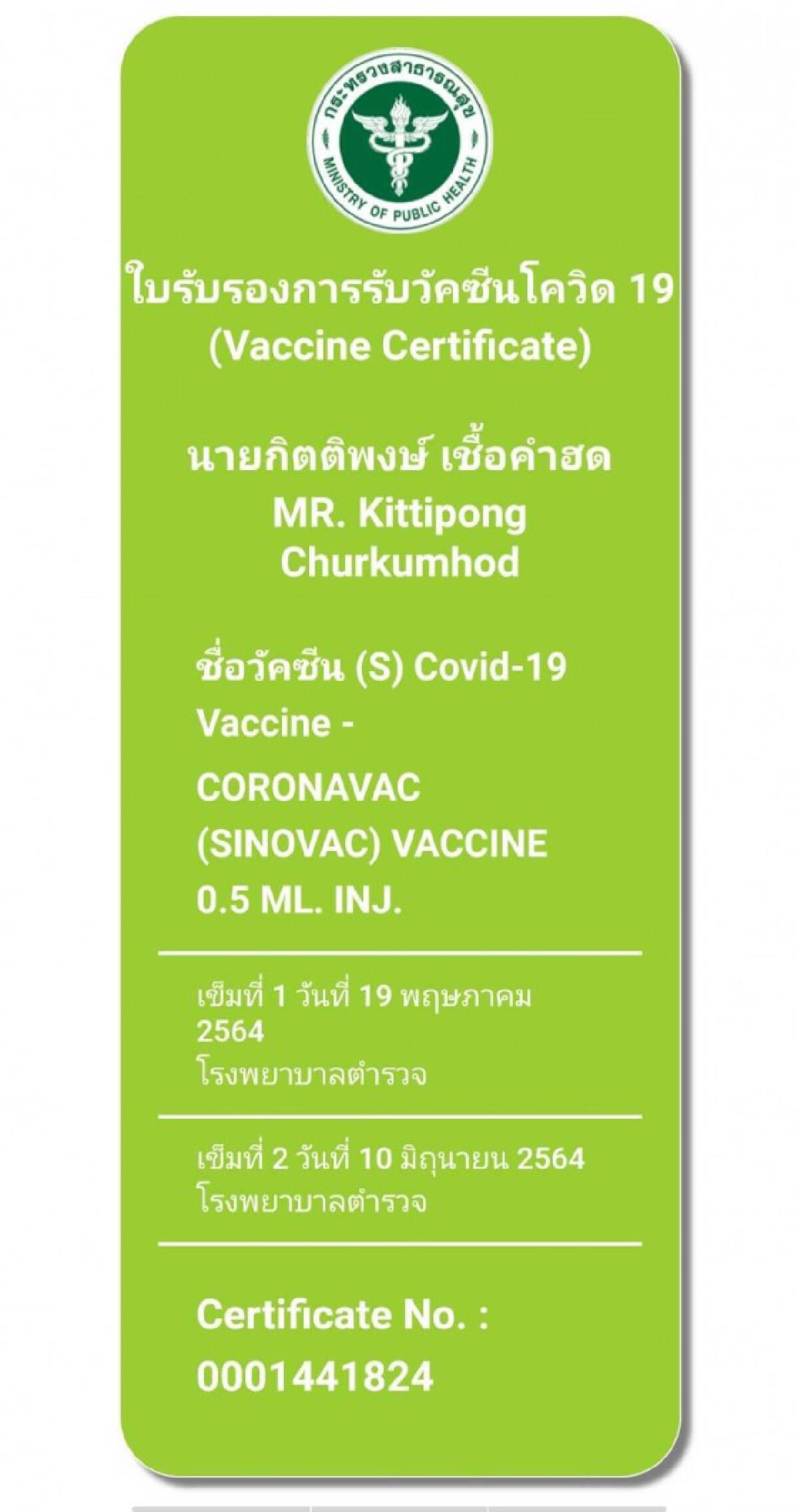 อาลัยผบ.หมู่ดับปริศนาญาติสงสัยจากฉีดวัคซีน