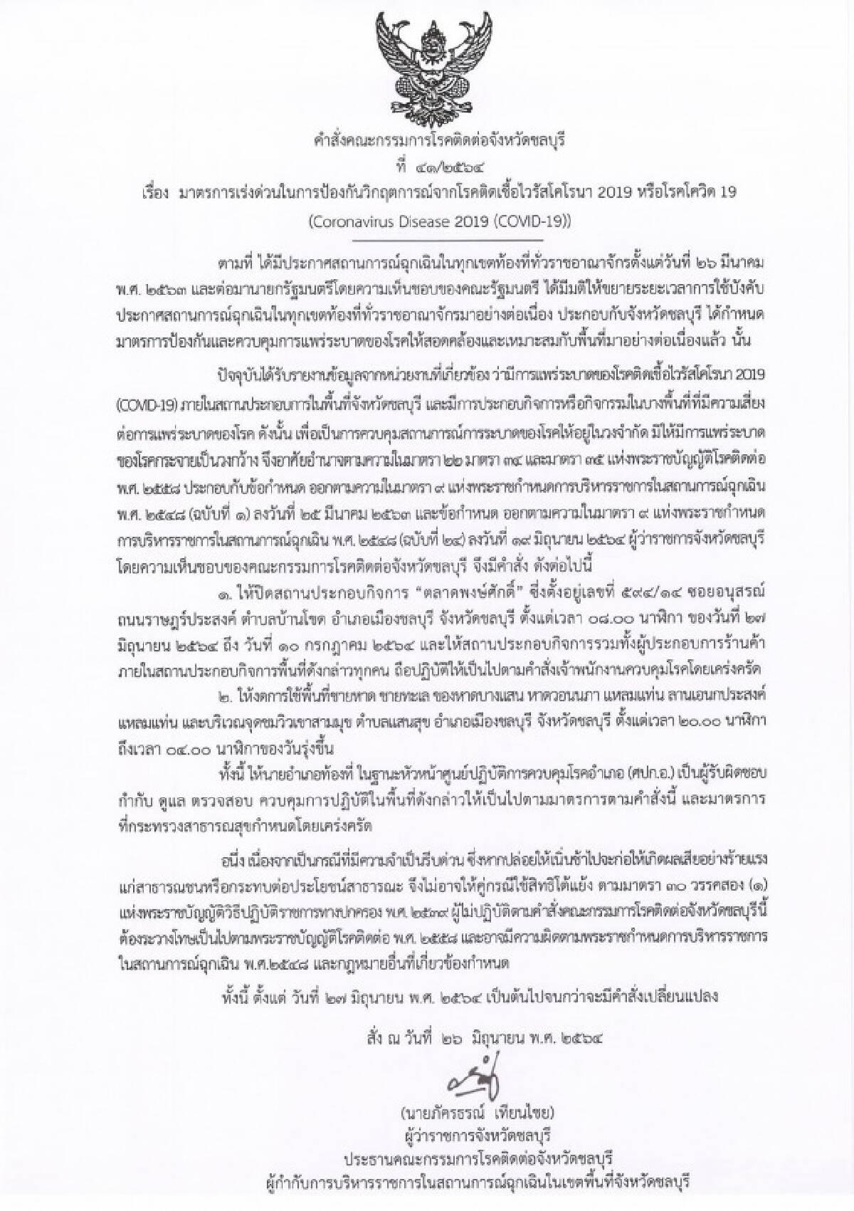 """""""ชลบุรี"""" ติดโควิดเพิ่ม 155 ราย สั่งปิด """"ตลาดพงษ์ศักดิ์"""" งดใช้พื้นที่ชายหาดยามวิกาล"""