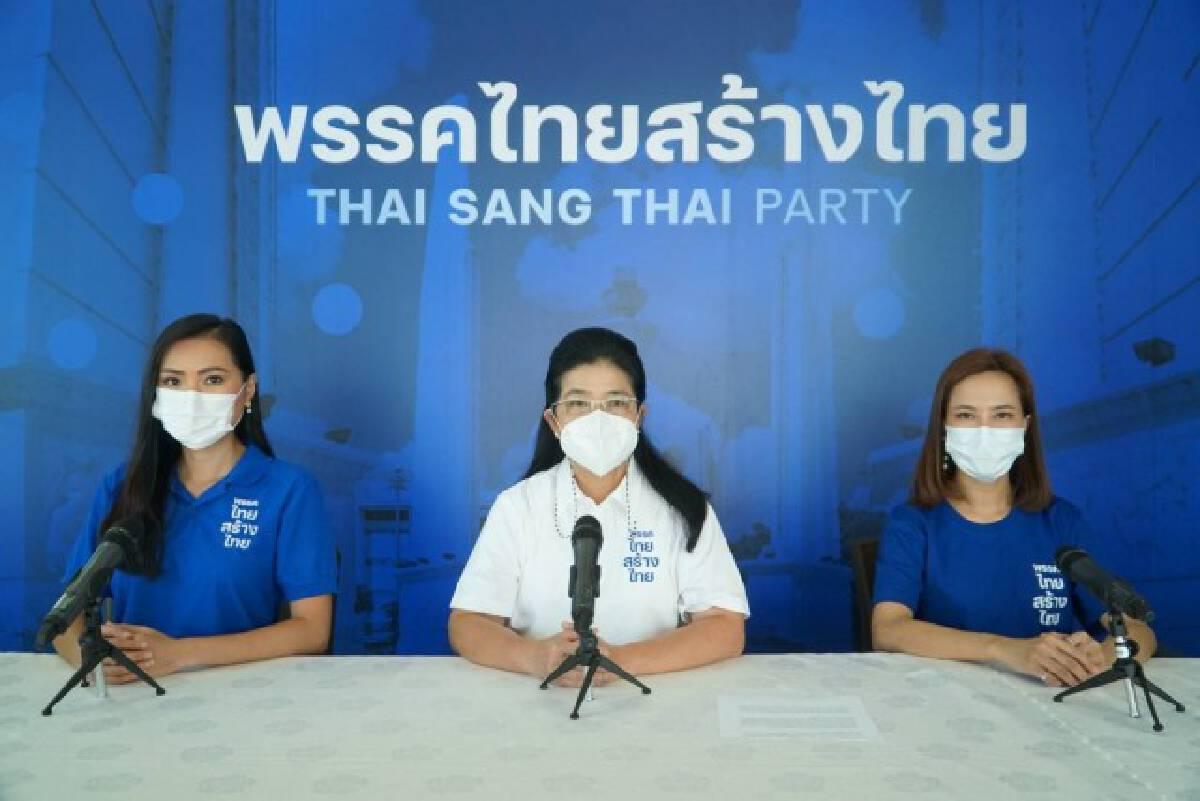 """""""ไทยสร้างไทย"""" อัดรัฐบาลบริหารงานตามยถากรรม โยนภาระให้ประชาชน"""