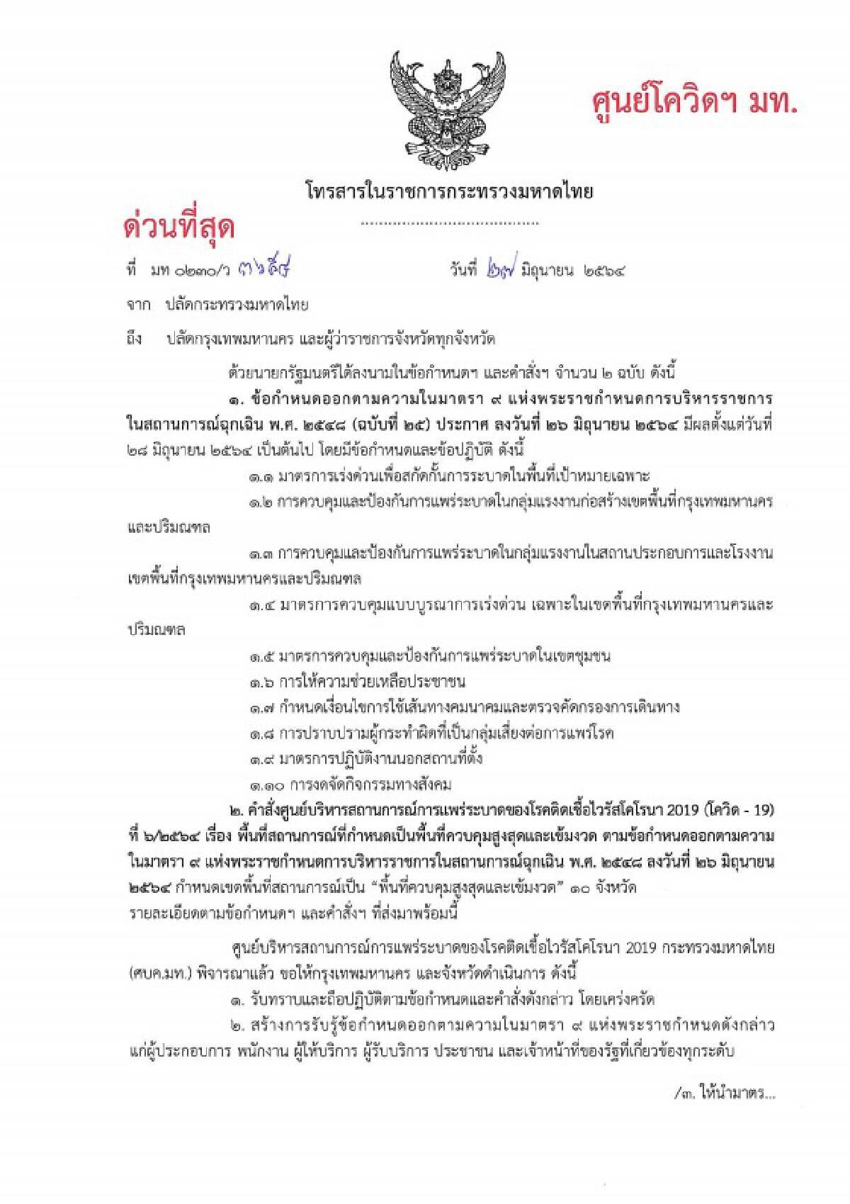 """""""มหาดไทย"""" ออกคำสั่งด่วน กำหนดเขตพื้นที่สถานการณ์เป็นพื้นที่ควบคุมสูงสุดและเข้มงวด 10 จังหวัด"""