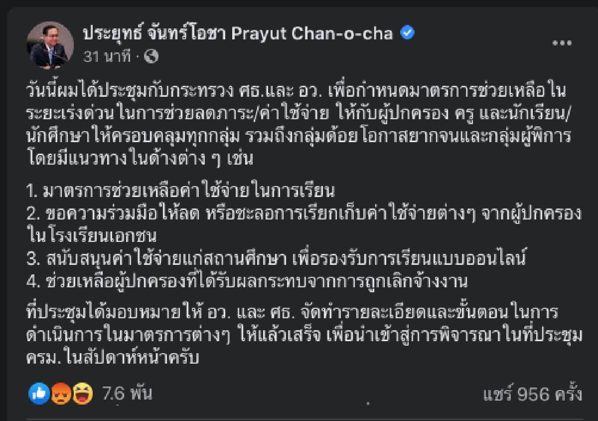 เฟซบุ๊ก ประยุทธ์ จันทร์โอชา Prayut Chan-o-cha