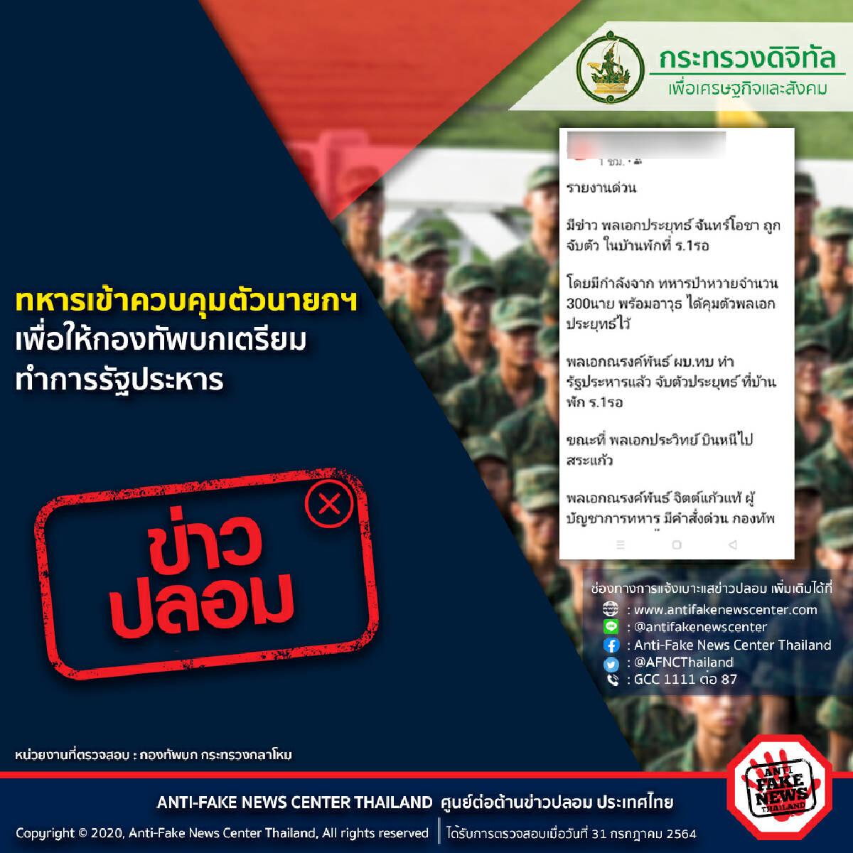 ข่าวปลอมทหารเตรียมรัฐประหาร