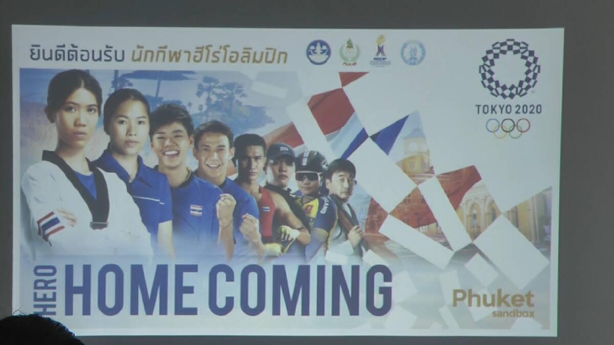 """""""น้องเทนนิส"""" ฮีโร่เหรียญทองโอลิมปิคกลับถึงไทยวันนี้"""
