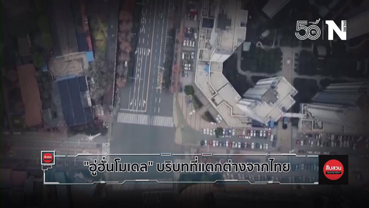 """""""อู่ฮั่นโมเดล"""" บริบทที่แตกต่างจากไทย"""