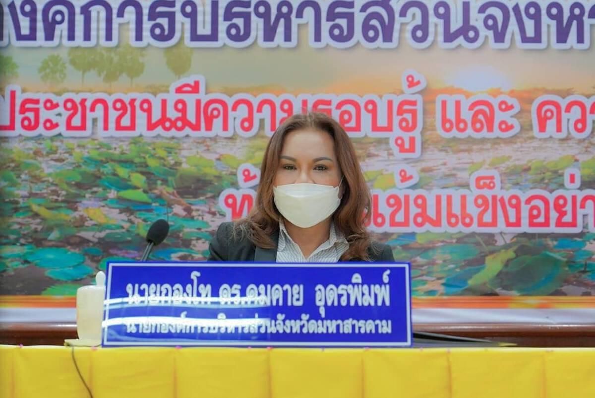 มหาสารคามทุ่มงบ 30 ล้าน จองวัคซีนโมเดอร์นาจากสภากาชาดไทย