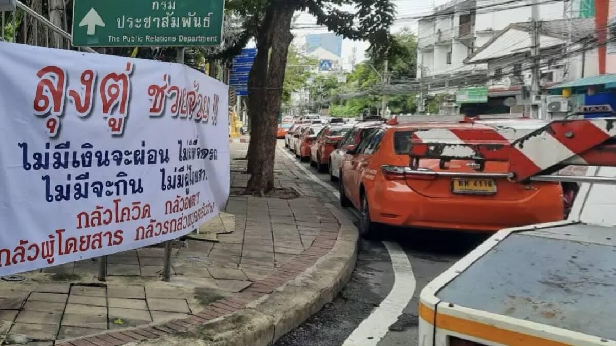 """""""แท็กซี่"""" จอดรถประท้วงเรียกร้องรัฐช่วยเยียวยา"""