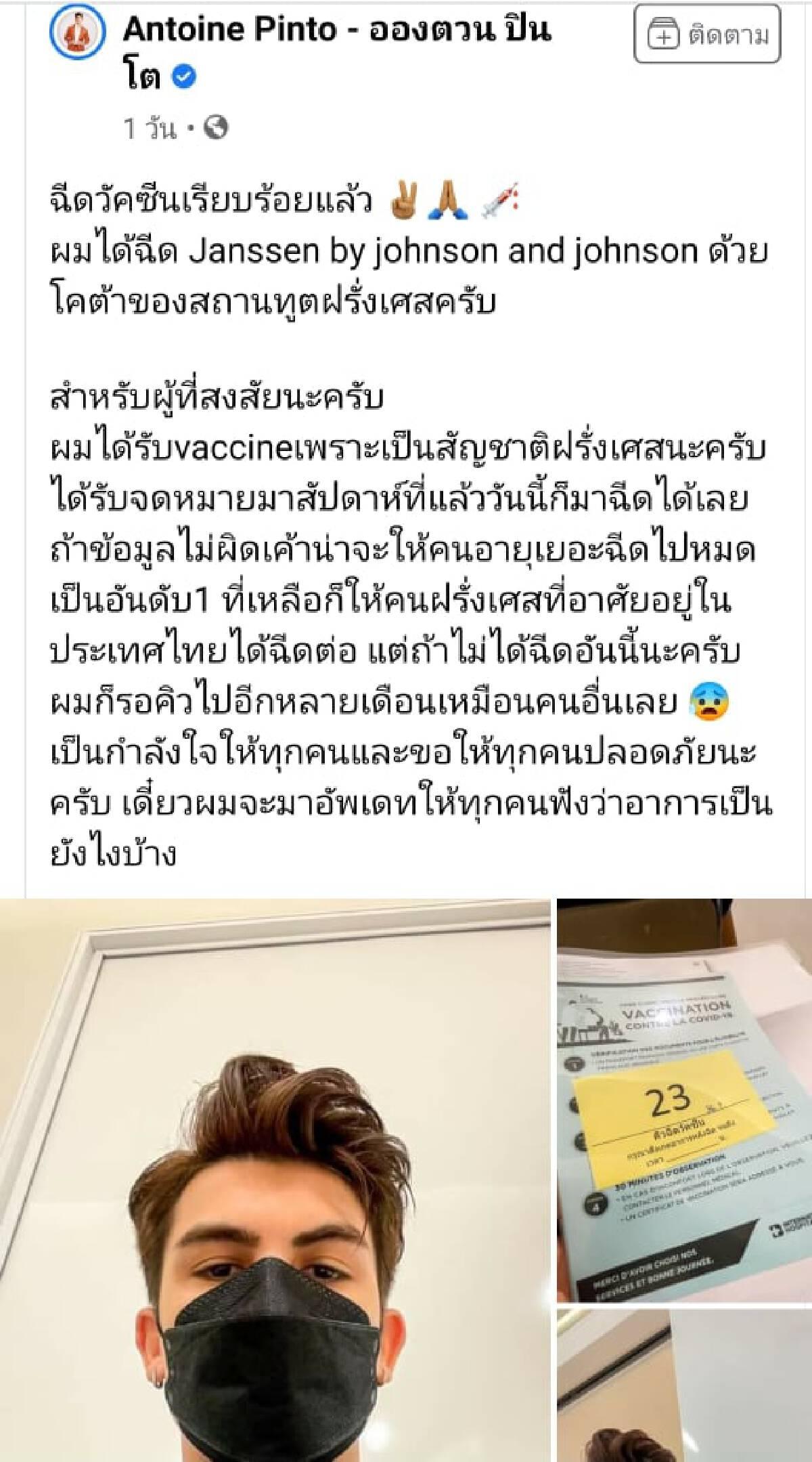 """""""อองตวน"""" โชว์รีวิวฉีดวัคซีน ระบุได้โควต้าสถานทูตฝรั่งเศสในไทย"""