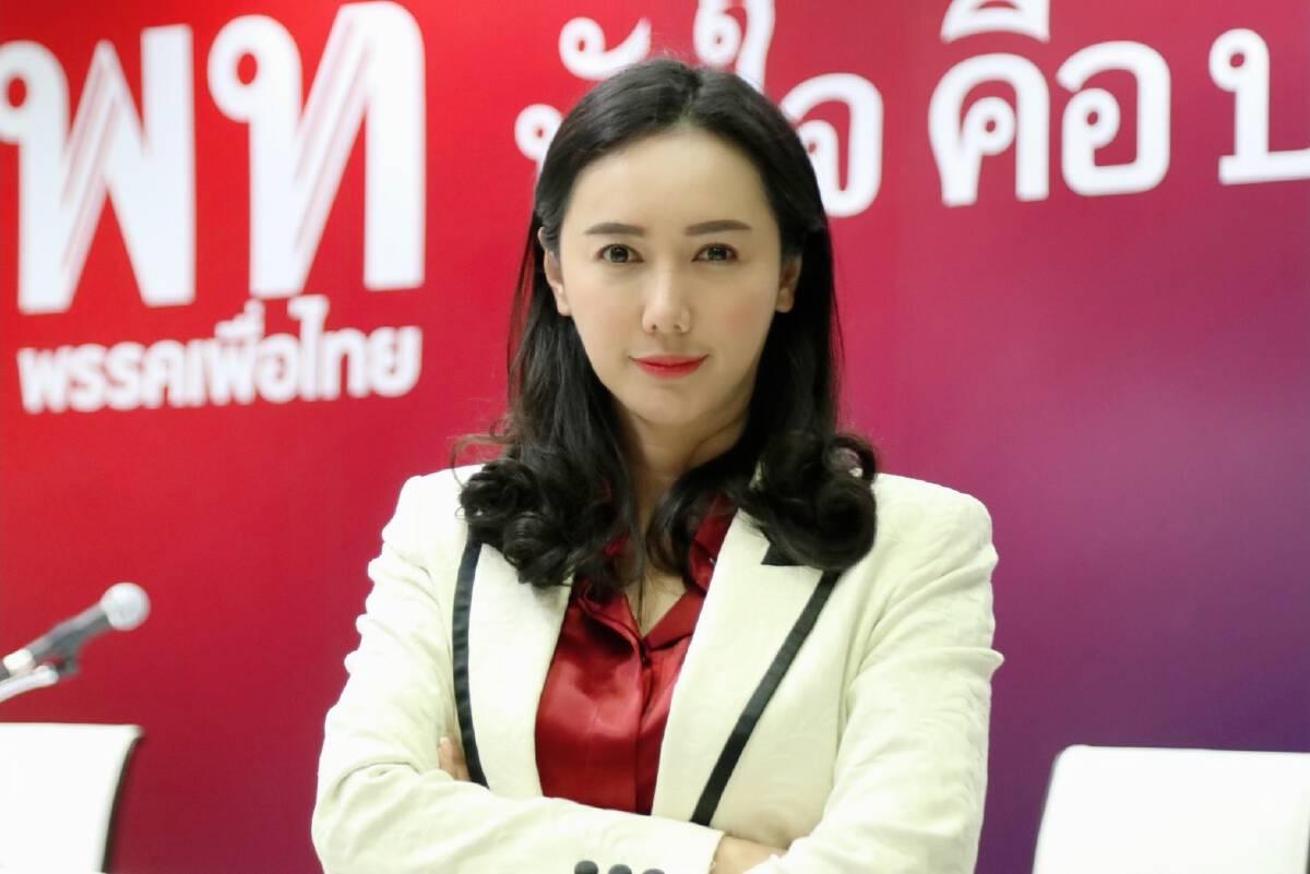 นางสาวอรุณี กาสยานนท์ โฆษกพรรคเพื่อไทย