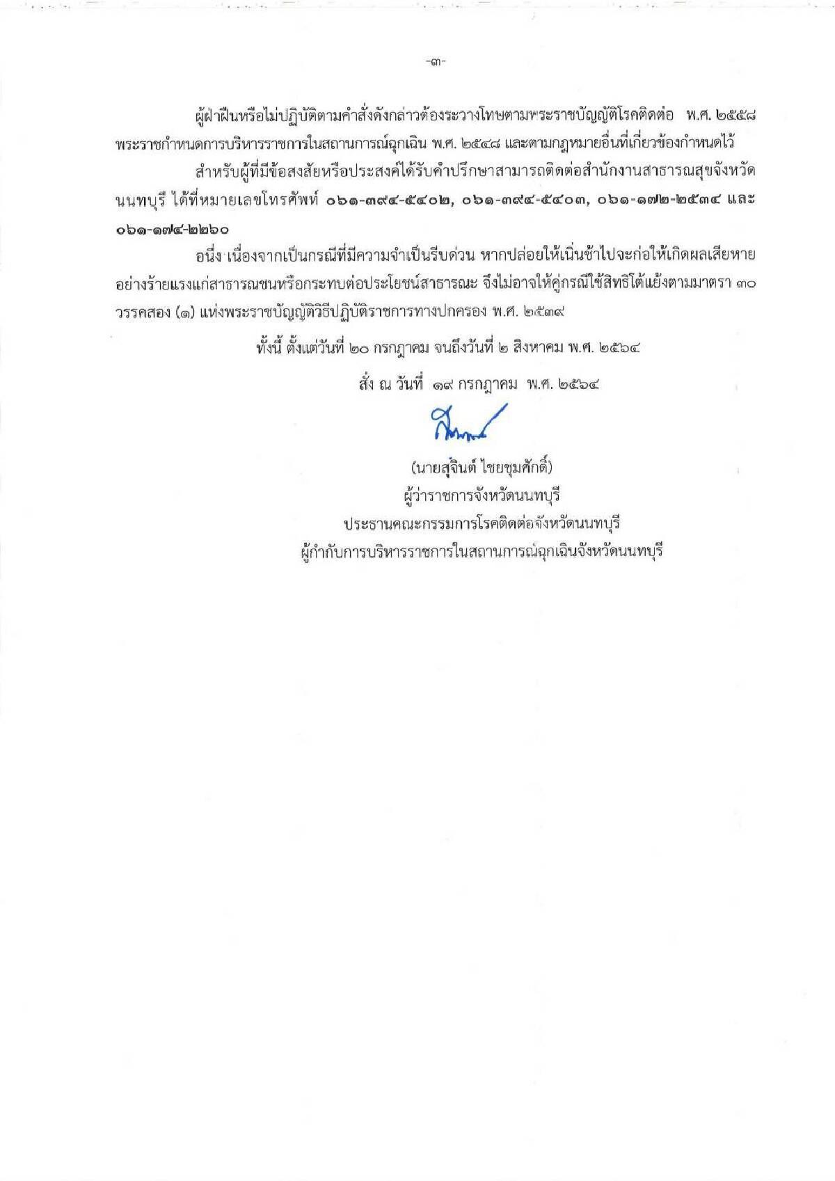 นนทบุรี ประกาศปิดสถานที่ชั่วคราว มีผลวันนี้ ถึง 2 สิงหาคม