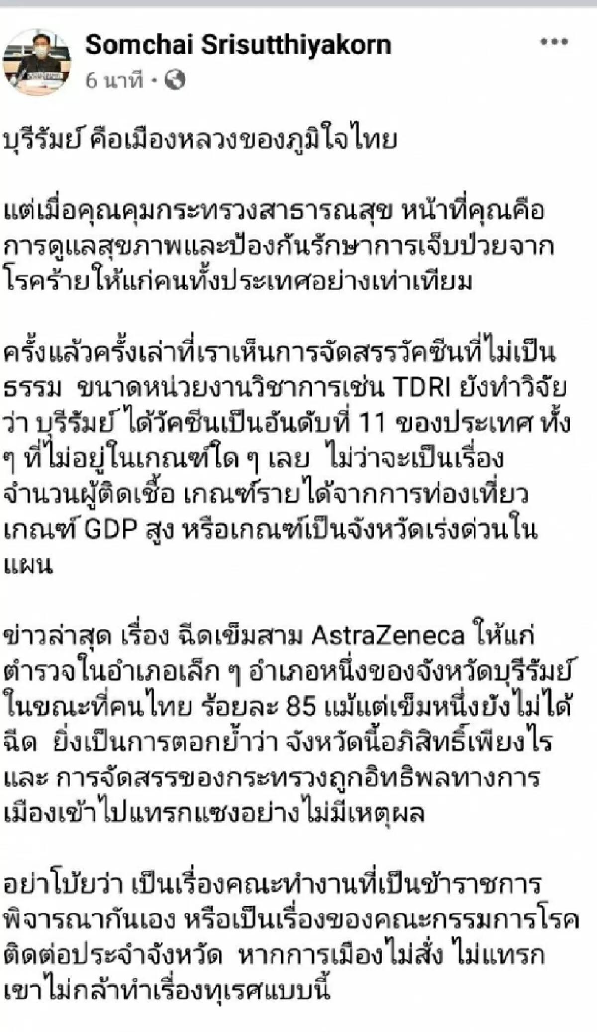 """""""สมชัย""""ชี้การจัดสรรวัคซีนไม่เป็นธรรม """"บุรีรัมย์เมืองหลวงของภูมิใจไทย"""""""
