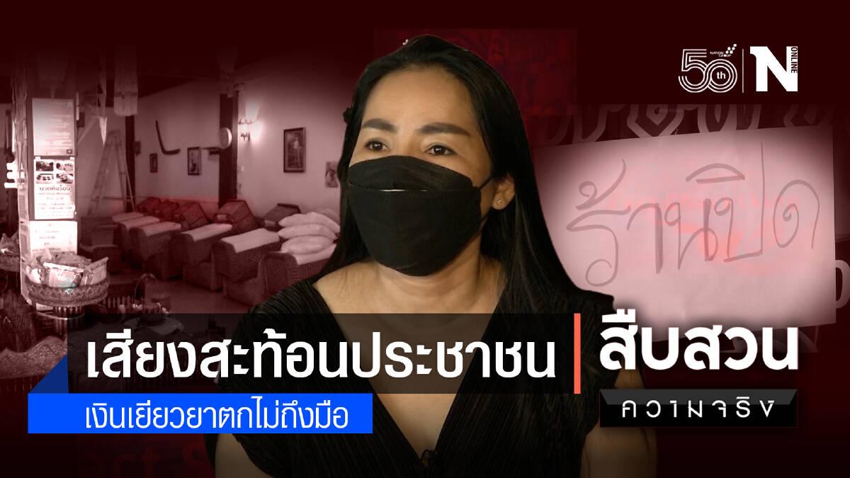 สืบสวนความจริง : เสียงสะท้อน !! ประชาชน เงินเยียวยา ตกไม่ถึงมือ (3)