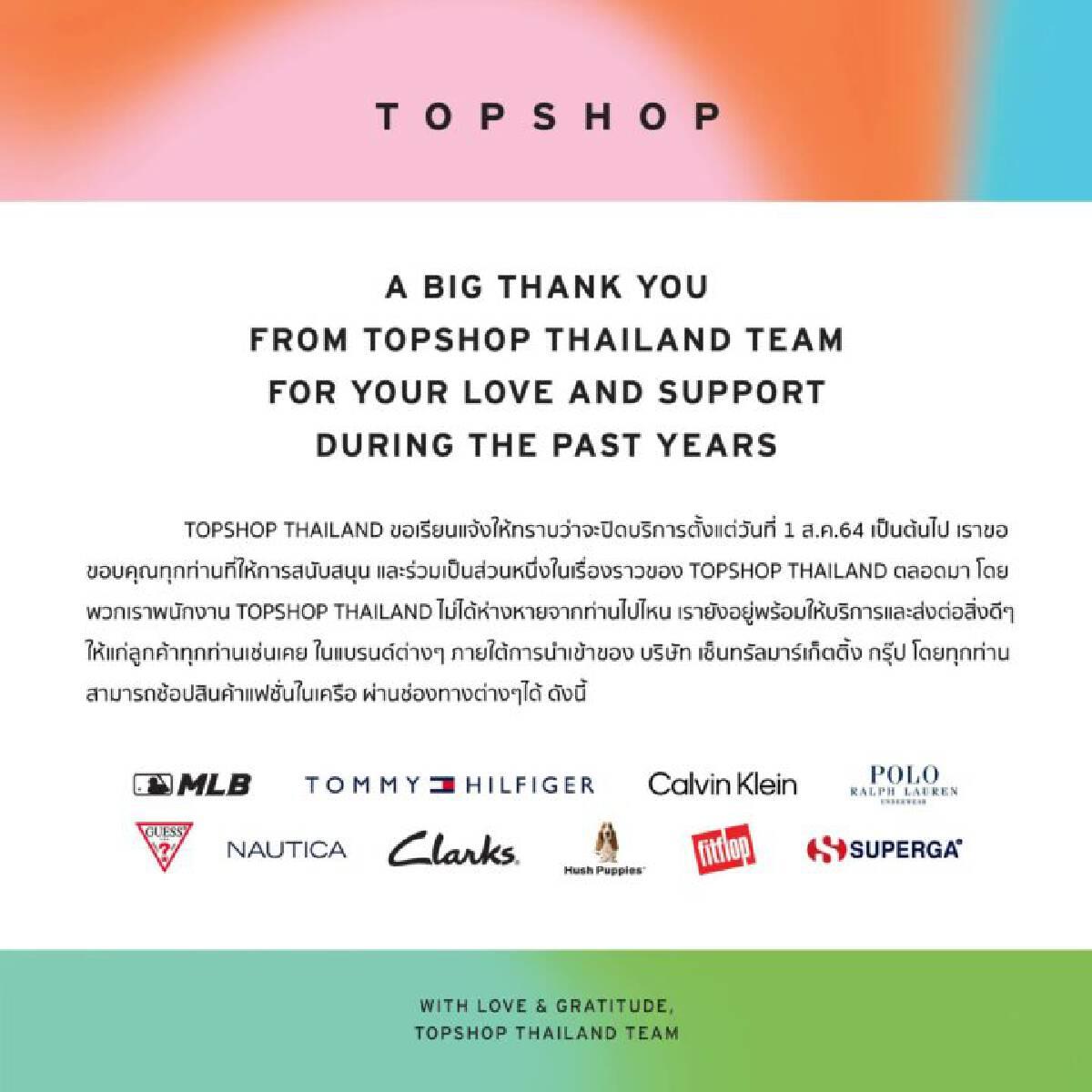 TOPSHOP THAILAND ประกาศปิดบริการตั้งแต่ 1 ส.ค. 64