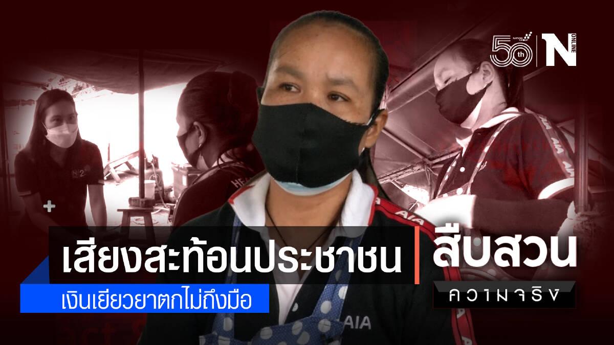 สืบสวนความจริง : เสียงสะท้อน !! ประชาชน เงินเยียวยา ตกไม่ถึงมือ (1)