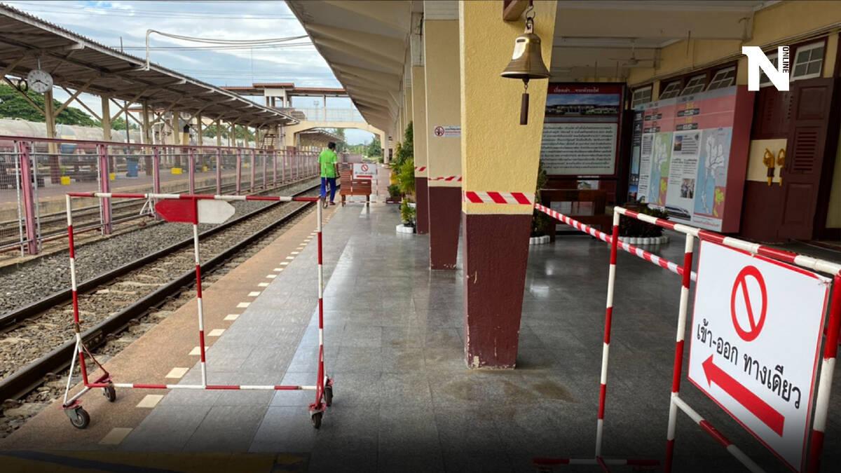 คมนาคมได้ฤกษ์จัดรถไฟขบวนพิเศษส่งผู้ป่วยโควิดกลับอีสาน