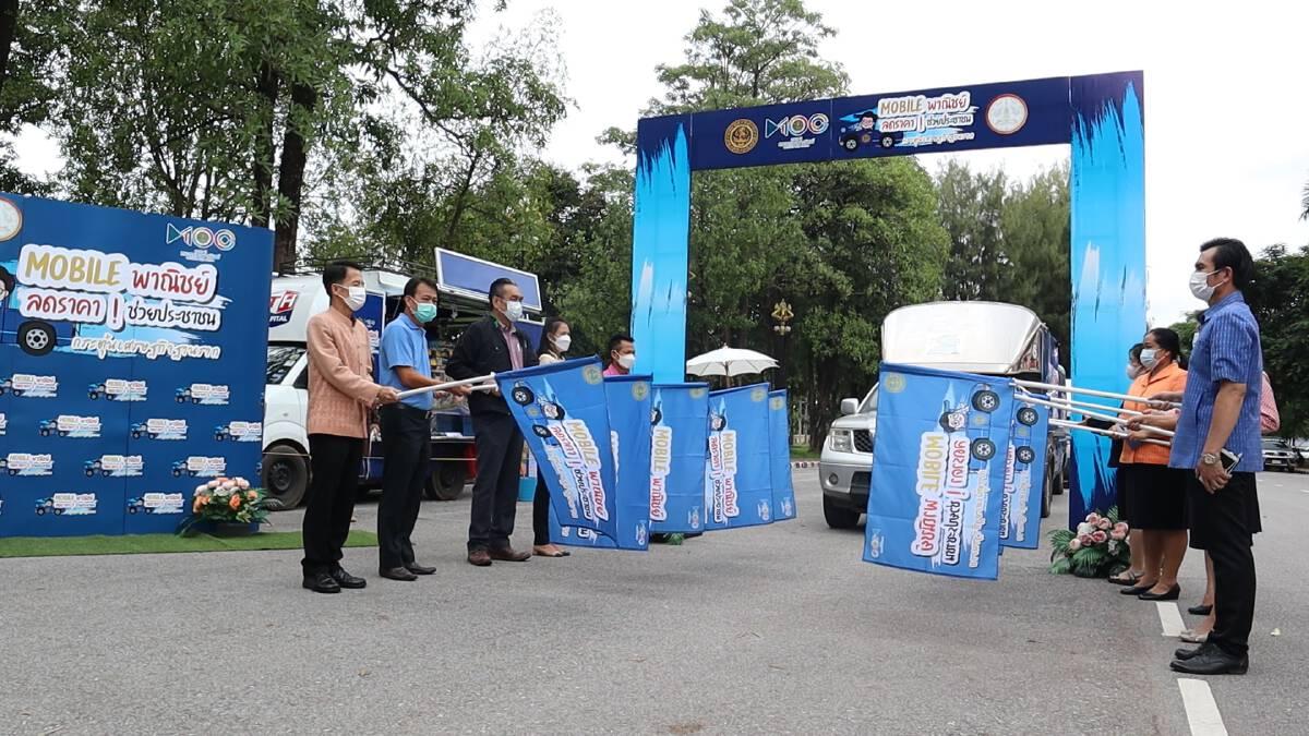 นครพนมคิกออฟ ส่งรถโมบายพาณิชย์ลดราคาช่วยประชาชนช่วงโควิด