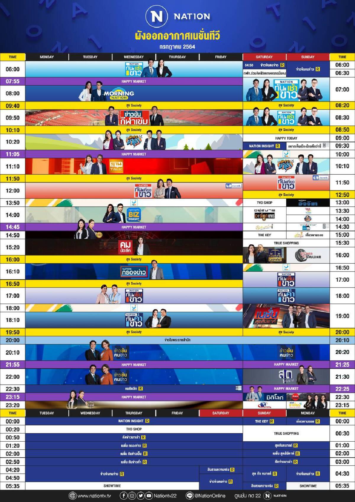 ผังออกอากาศ NationTV ประจำเดือน กรกฎาคม 2564