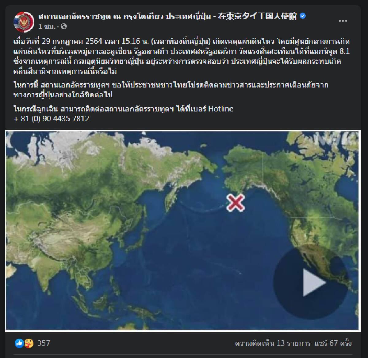 ญี่ปุ่น-นิวซีแลนด์ จับตาสึนามิจากเหตุแผ่นดินไหว
