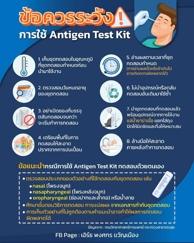 เปิด 8 ข้อสำคัญ วิธีใช้ชุดตรวจโควิด Antigen Test Kit ให้มีประสิทธิภาพสูงสุด