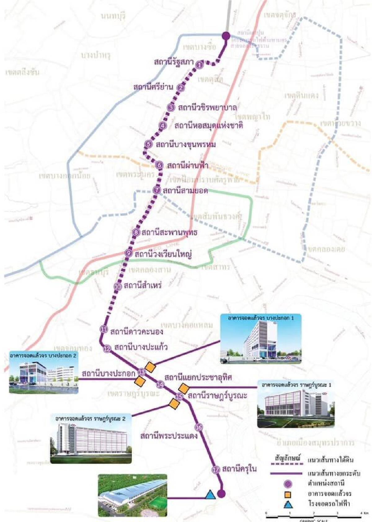 รฟม.อีกแล้ว ประกาศยกเลิกประมูลรถไฟฟ้าสายสีม่วง ช่วงเตาปูน-ราษฎร์บูรณะ
