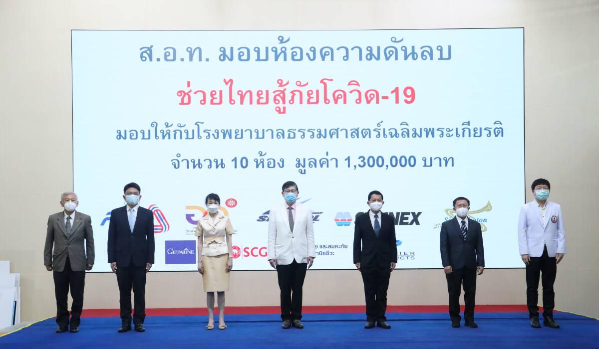 กองทุน ส.อ.ท. ช่วยไทยสู้ภัยโควิด-19